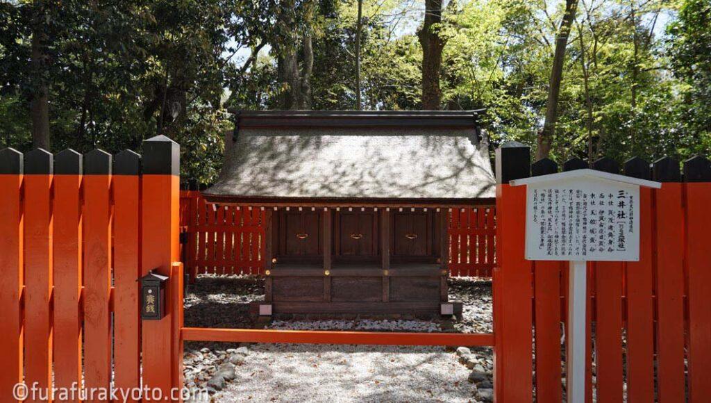 河合神社 三井社