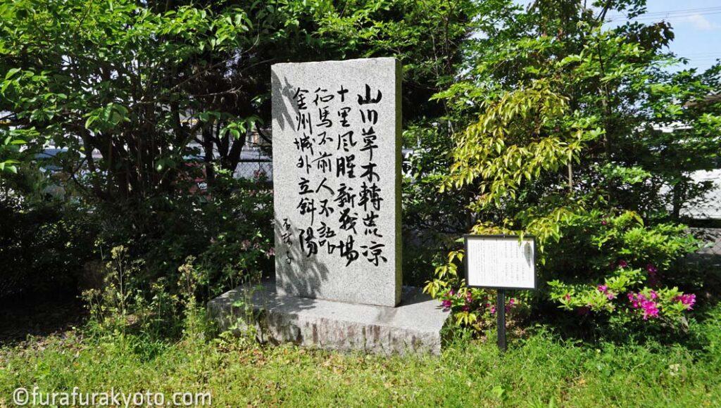 乃木神社 石碑