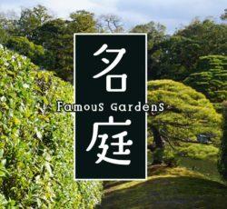 桂離宮 | 当日参観できます!一度は訪れたい日本庭園の最高峰
